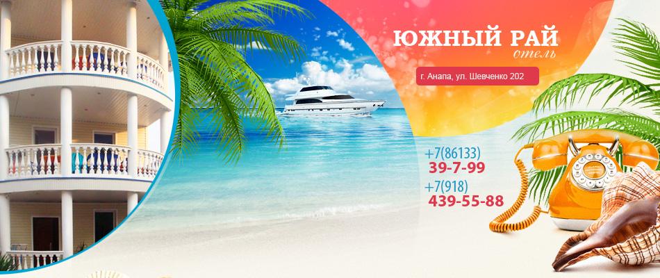 Отель Южный рай - Анапа жилье дёшево, гостиницы, отель-пляж